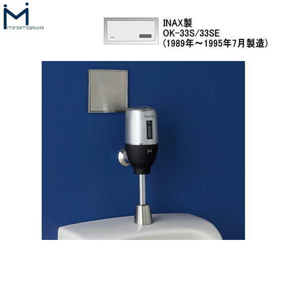 [FM6IW2-S]ミナミサワ[MINAMISAWA]フラッシュマンリカバリー壁埋め込み式センサー[INAX製OK-33SD/OK-33SED用]乾電池タイプ用[送料無料]
