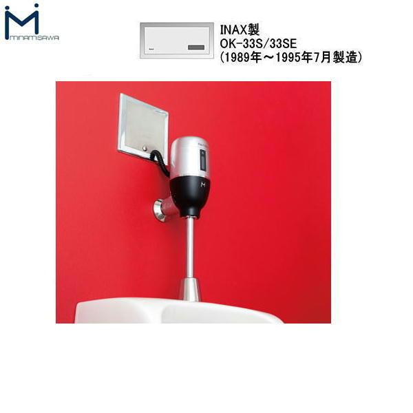 [FM6IWA2]ミナミサワ[MINAMISAWA]フラッシュマンリカバリー壁埋め込み式センサー[INAX製OK-33S/OK-33SE用]AC100Vタイプ用【送料無料】