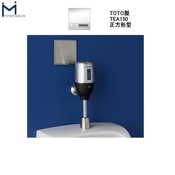 [FM6TW5-S]ミナミサワ[MINAMISAWA]フラッシュマンリカバリー壁埋め込み式センサー[TOTO製TEA150D用]乾電池タイプ用[送料無料]