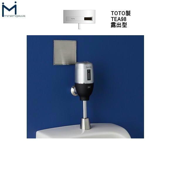 [FM6TW8-S]ミナミサワ[MINAMISAWA]フラッシュマンリカバリー壁埋め込み式センサー[TOTO製TEA98D用]乾電池タイプ用[送料無料]