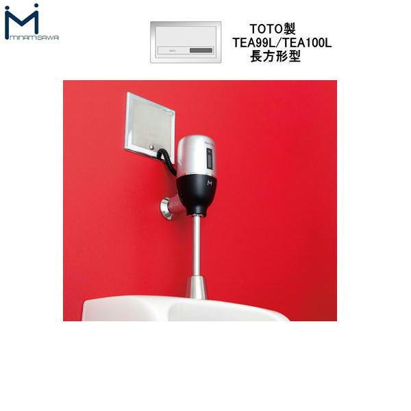 [FM6TWA4]ミナミサワ[MINAMISAWA]フラッシュマンリカバリー壁埋め込み式センサー[TOTO製TEA99L/TEA100L用]AC100Vタイプ用【送料無料】