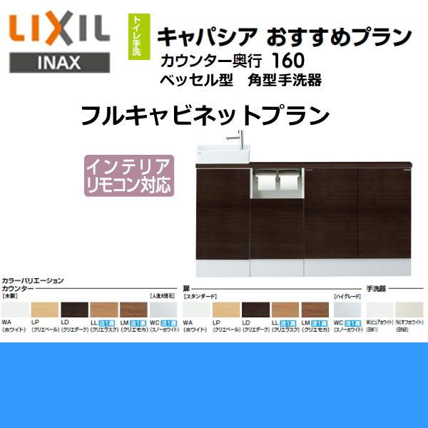 [YN-AKLEAEKXHEX]リクシル[LIXIL/INAX]トイレ手洗い[キャパシア][奥行160mm][左仕様][床排水]【送料無料】