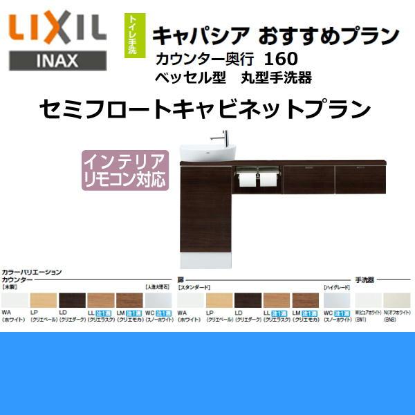 [YN-ALLEBEKXHJX]リクシル[LIXIL/INAX]トイレ手洗い[キャパシア][奥行160mm][左仕様][壁排水]【送料無料】