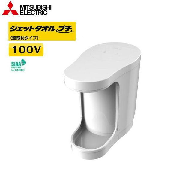 [JT-PC105CK-W]三菱電機[MITSUBISHI]ハンドドライヤー[ジェットタオル・プチ][100V仕様][壁取付タイプ]【送料無料】