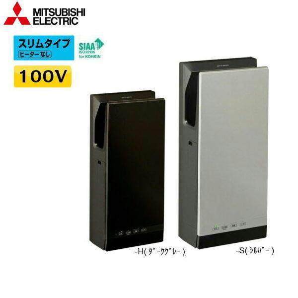 [JT-SB116KN2-(H/S)]三菱電機[MITSUBISHI]ハンドドライヤー[ジェットタオル][100V仕様][スリムタイプ・ヒーターなし]【送料無料】