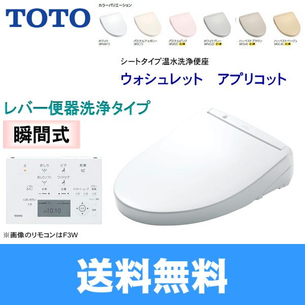 [TCF4833]TOTO温水洗浄便座ウォシュレット[アプリコットF3W][レバー便器洗浄タイプ]【送料無料】