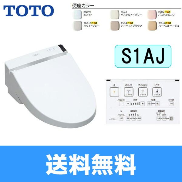 [TCF6541AKJ]TOTO洗浄便座[ウォシュレットS][リモコン便器洗浄付タイプS1AJ][ノズルきれい]【送料無料】