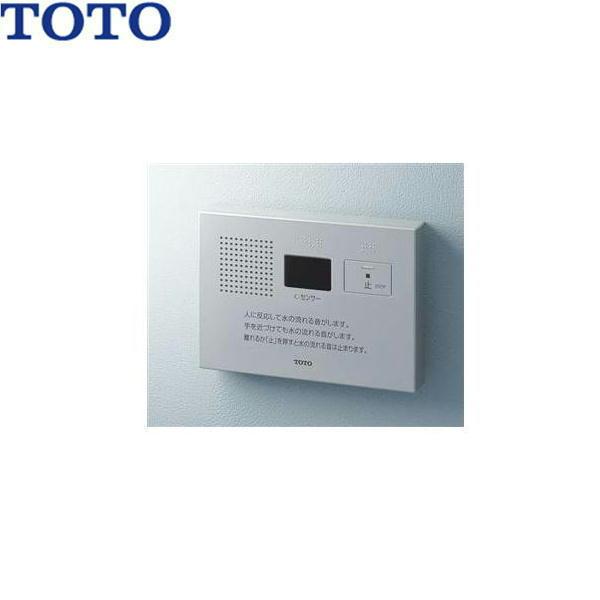 TOTO音姫[トイレ擬音装置][オート・露出・AC100Vタイプ]YES402R[送料無料]