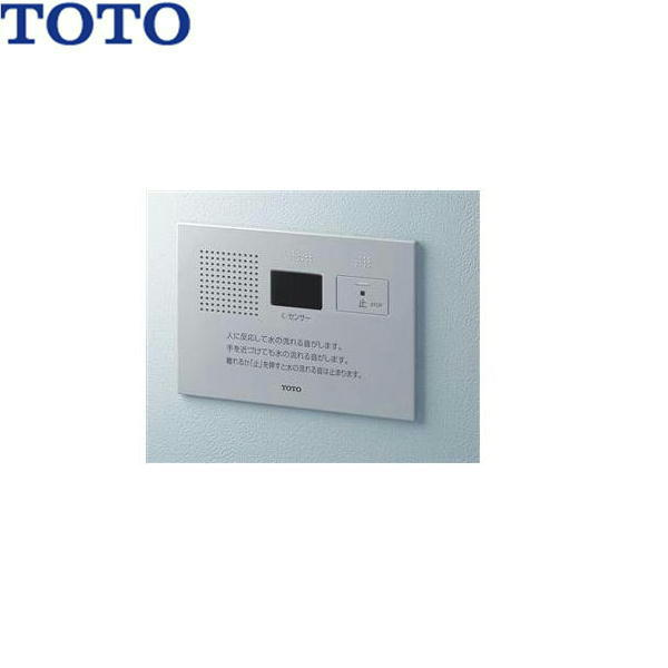 TOTO音姫[トイレ擬音装置][オート・埋込・AC100Vタイプ]YES412R【送料無料】