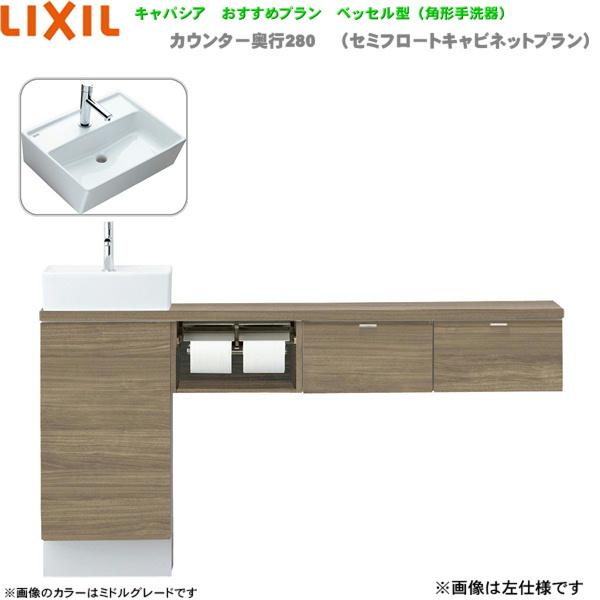 送料込 INAX-YN-AAREBEKXHJX YN-AAREBEKXHJX リクシル LIXIL INAX 壁排水 トイレ手洗い 日本産 右仕様 セール品 送料無料 奥行280mm キャパシア