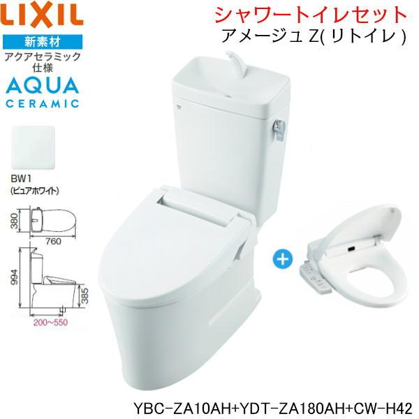 [YBC-ZA10AH-YDT-ZA180AH-CW-H42][BW1限定]リクシル[LIXIL/INAX]アメージュZリトイレ(アクアセラミック)+シャワートイレ便座セット[床排水・手洗付][送料無料]
