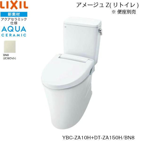 [YBC-ZA10H-DT-ZA150H/BN8][新品番(AH)での対応となる場合あり]リクシル[LIXIL]アメージュZリトイレ[床排水][手洗無し][アクアセラミック][送料無料]