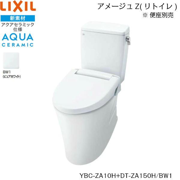 [YBC-ZA10H-DT-ZA150H/BW1]リクシル[LIXIL/INAX]アメージュZリトイレ(フチレス)[ECO5床排水][一般地・手洗無し][アクアセラミック][送料無料]