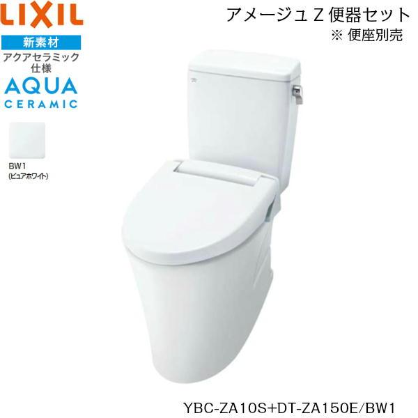 [YBC-ZA10S-DT-ZA150E/BW1]リクシル[LIXIL/INAX]アメージュZ便器(フチレス)[ECO5床排水][一般地・手洗無し][アクアセラミック][送料無料]