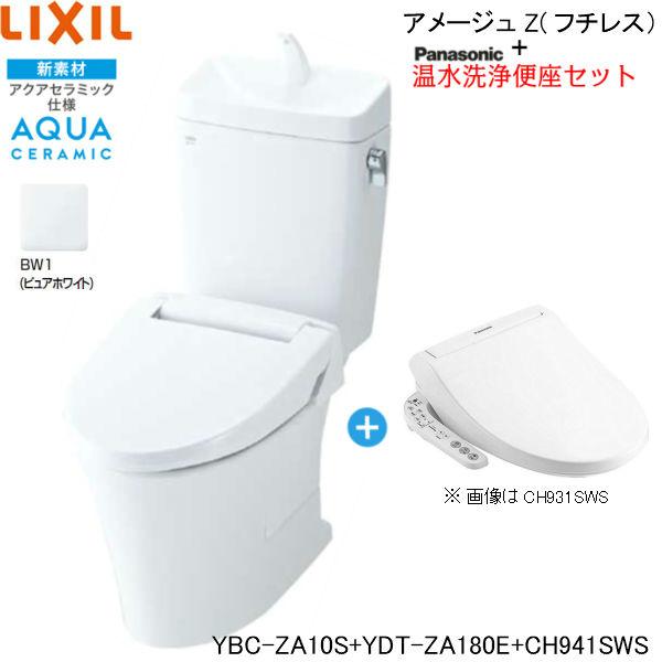 [YBC-ZA10S-DT-ZA150E-CH941SWS]リクシル[LIXIL/INAX]アメージュZ(フチレス)+温水洗浄便座セット[床排水・手洗無][アクアセラミック][送料無料]