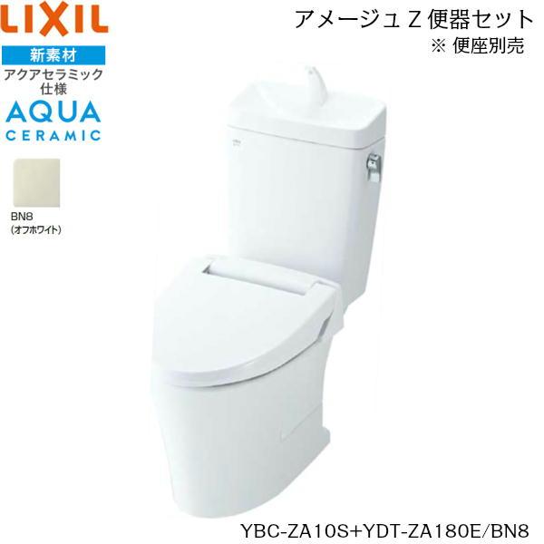[YBC-ZA10S-YDT-ZA180E][BN8限定]リクシル[LIXIL/INAX]アメージュZ便器(フチレス)[ECO5床排水][一般地・手洗付][アクアセラミック][送料無料]
