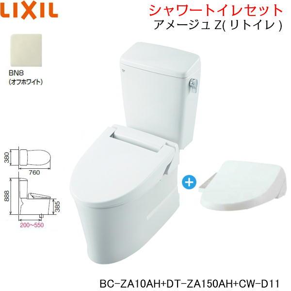[BC-ZA10AH-DT-ZA150AH-CW-D11][BN8限定]リクシル[LIXIL/INAX]アメージュZリトイレ(フチレス)+シャワートイレ便座セット[床排水・手洗無][送料無料]