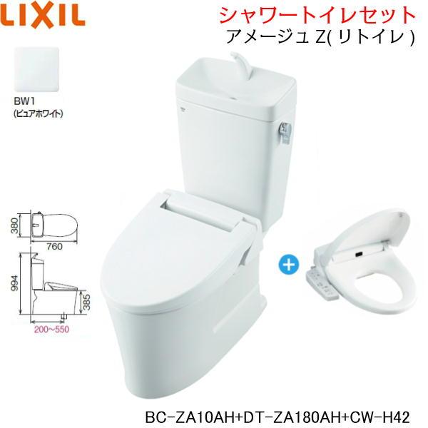 [BC-ZA10AH-DT-ZA180AH-CW-H42][BW1限定]リクシル[LIXIL/INAX]アメージュZリトイレ(フチレス)+シャワートイレ便座セット[床排水・手洗付][送料無料]
