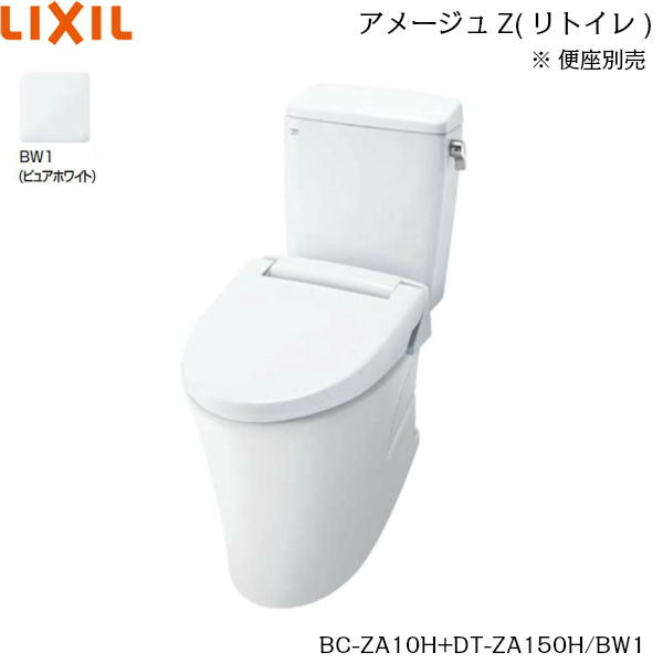 [BC-ZA10H-DT-ZA150H]リクシル[LIXIL/INAX]トイレ洋風便器[BW1限定][アメージュZ便器リトイレ(フチレス)][ECO5床排水][一般地・手洗無]【送料無料】