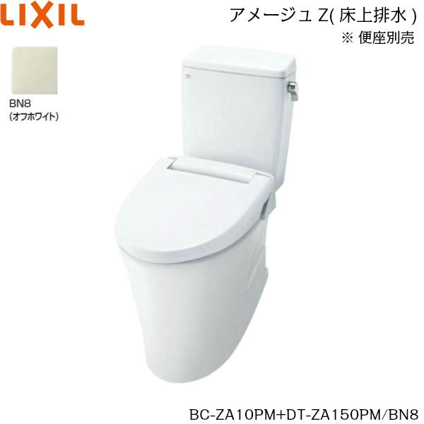 [BC-ZA10PM-DT-ZA150PM]リクシル[LIXIL/INAX]トイレ洋風便器[BN8限定][アメージュZ(フチレス)][床上排水155タイプ][手洗なし][送料無料]