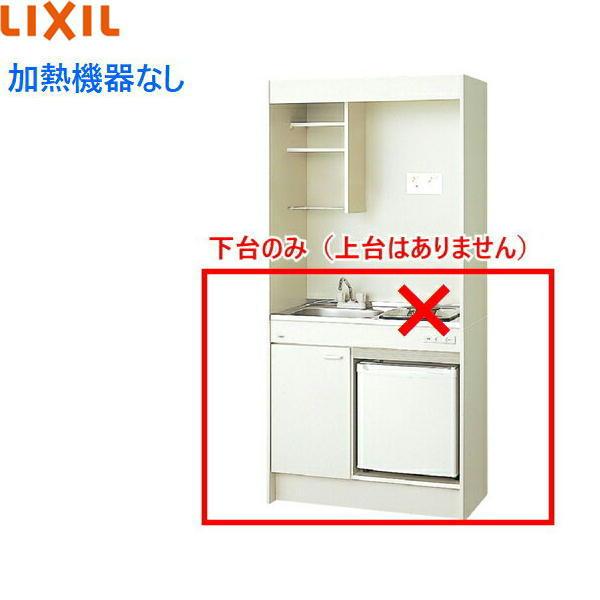 [DMK09HFWB1NN+JR-N40G]リクシル[LIXIL]ミニキッチン[冷蔵庫タイプ]ハーフユニット[90cm・コンロなし][送料無料]