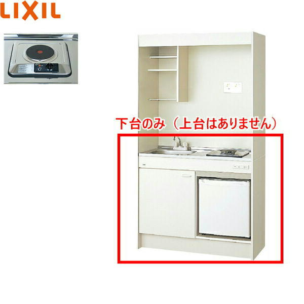 [DMK10HFWB1A100+JR-N40G]リクシル[LIXIL]ミニキッチン[冷蔵庫タイプ]ハーフユニット[105cm・電気コンロ100V]【送料無料】