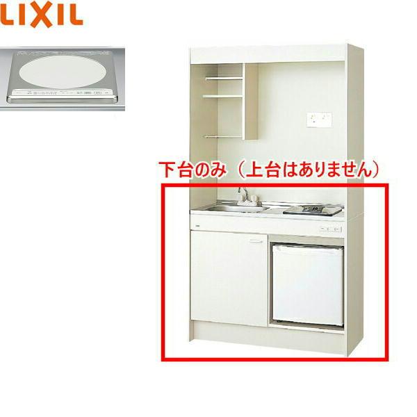 [DMK10HFWB1E100+JR-N40H]リクシル[LIXIL]ミニキッチン[冷蔵庫タイプ]ハーフユニット[105cm・IHヒーター100V][送料無料]