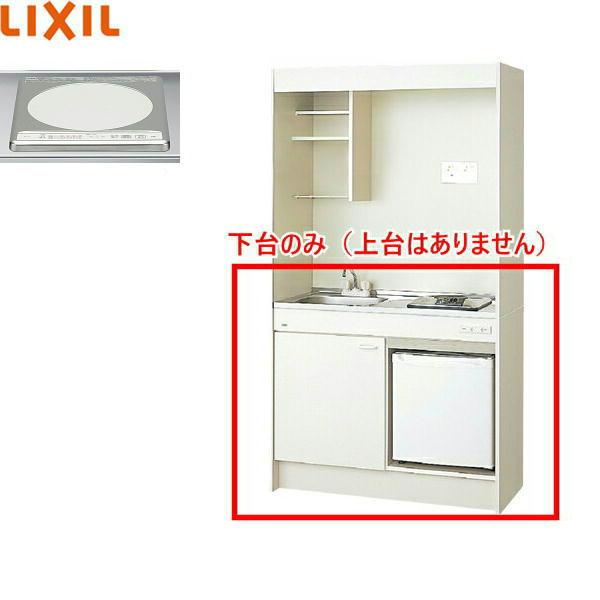 [DMK10HFWB1E200+JR-N40H]リクシル[LIXIL]ミニキッチン[冷蔵庫タイプ]ハーフユニット[105cm・IHヒーター200V][送料無料]