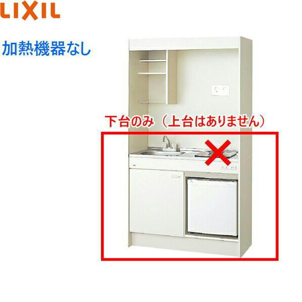 [DMK10HFWB1NN+JR-N40G]リクシル[LIXIL]ミニキッチン[冷蔵庫タイプ]ハーフユニット[105cm・コンロなし]【送料無料】