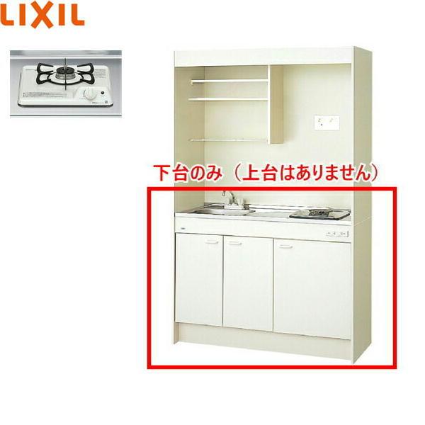 [DMK12HEWB1D]リクシル[LIXIL]ミニキッチン[扉タイプ]ハーフユニット[120cm・ガスコンロ]【送料無料】