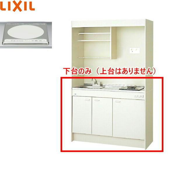 [DMK12HEWB1E100]リクシル[LIXIL]ミニキッチン[扉タイプ]ハーフユニット[120cm・IHヒーター100V][送料無料]
