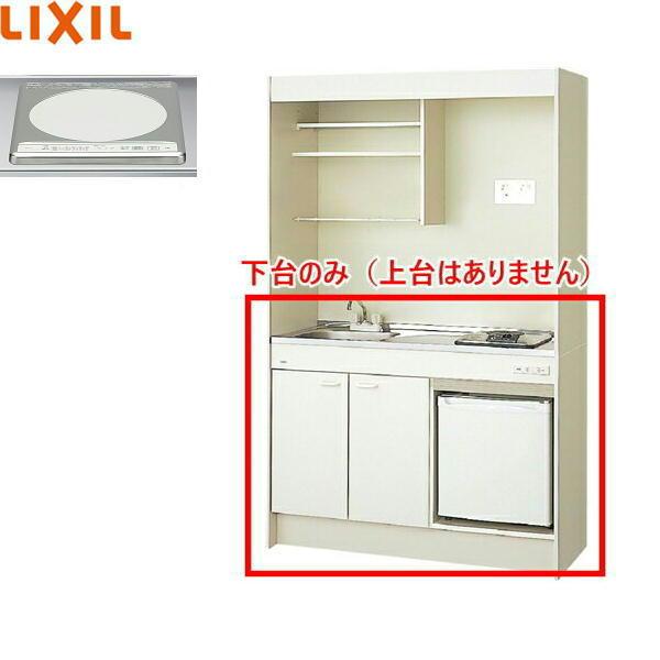 [DMK12HFWB1E100+JR-N40H]リクシル[LIXIL]ミニキッチン[冷蔵庫タイプ]ハーフユニット[120cm・IHヒーター100V][送料無料]