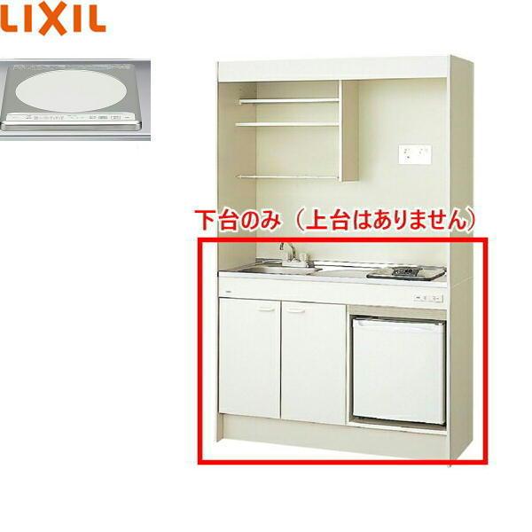 [DMK12HFWB1E200+JR-N40H]リクシル[LIXIL]ミニキッチン[冷蔵庫タイプ]ハーフユニット[120cm・IHヒーター200V][送料無料]
