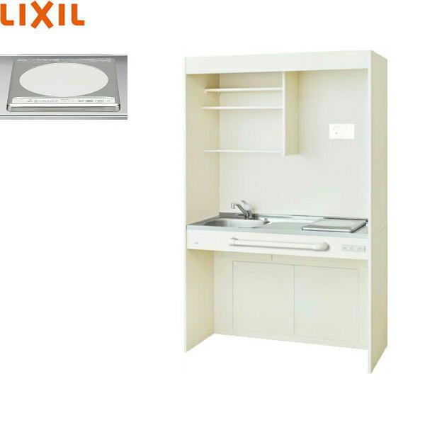 [DMK12LG(W/N)D1E200]リクシル[LIXIL]ミニキッチン[オープンタイプ][120cm・IHヒーター200V][送料無料]