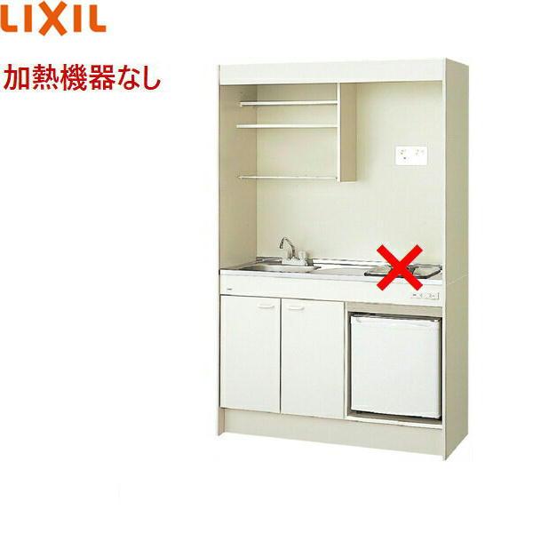 [DMK12PFWB1NN+JR-N40H]リクシル[LIXIL]ミニキッチン[冷蔵庫タイプ][120cm・コンロなし][送料無料]