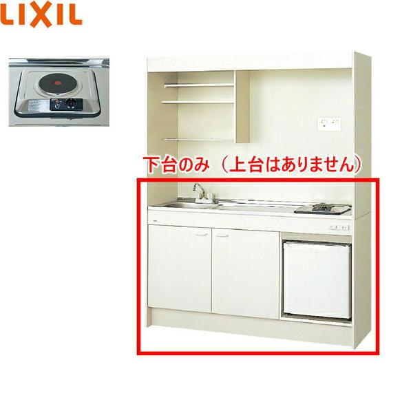 [DMK15HFWB1A200+JR-N40G]リクシル[LIXIL]ミニキッチン[冷蔵庫タイプ]ハーフユニット[150cm・電気コンロ200V][送料無料]