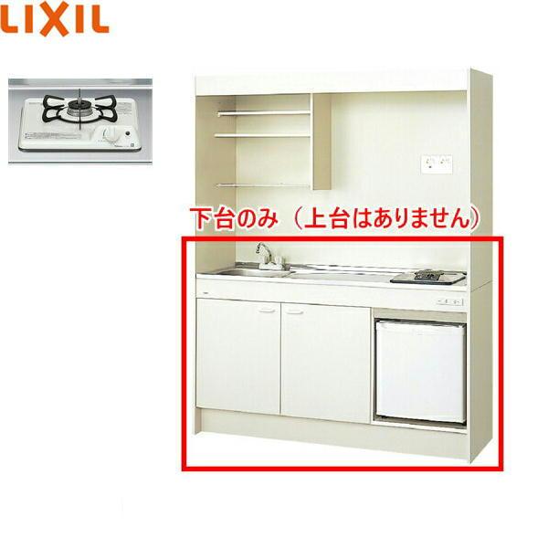 [DMK15HFWB1D+JR-N40G]リクシル[LIXIL]ミニキッチン[冷蔵庫タイプ]ハーフユニット[150cm・ガスコンロ][送料無料]