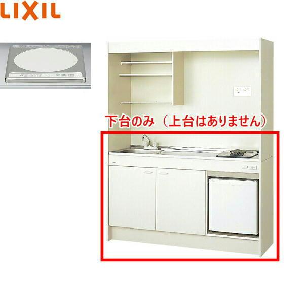 [DMK15HFWB1E200+JR-N40G]リクシル[LIXIL]ミニキッチン[冷蔵庫タイプ]ハーフユニット[150cm・IHヒーター200V][送料無料]
