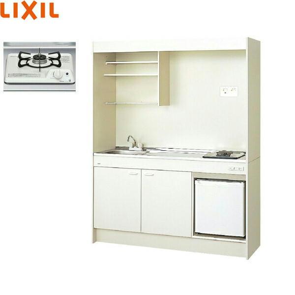 [DMK15LFWB1D+JR-N40H]リクシル[LIXIL]ミニキッチン[冷蔵庫タイプ][150cm・ガスコンロ][送料無料]