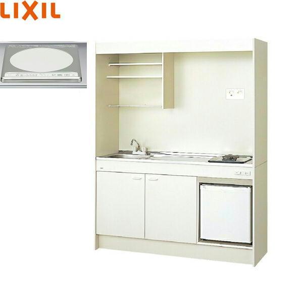 [DMK15LFWB1E200+JR-N40H]リクシル[LIXIL]ミニキッチン[冷蔵庫タイプ][150cm・IHヒーター200V][送料無料]