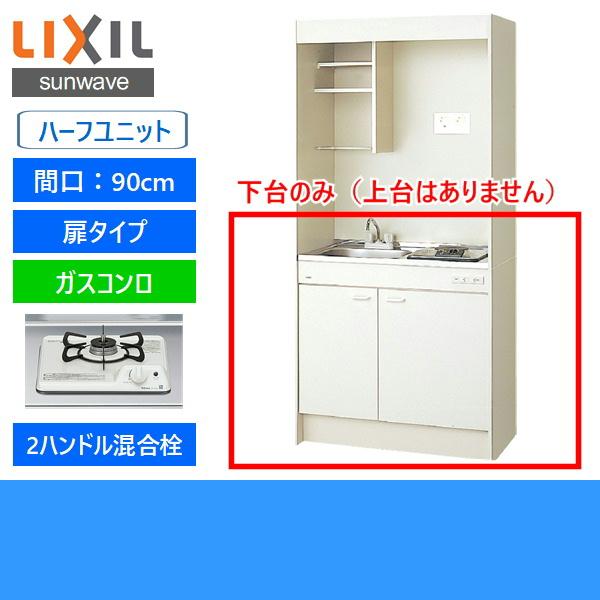 [DMK09HEWB1D]リクシル[LIXIL]ミニキッチン[扉タイプ]ハーフユニット[90cm・ガスコンロ]【送料無料】
