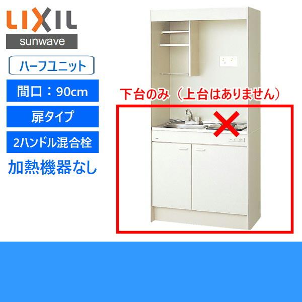 [DMK09HEWB1NN]リクシル[LIXIL]ミニキッチン[扉タイプ]ハーフユニット[90cm・コンロなし]【送料無料】