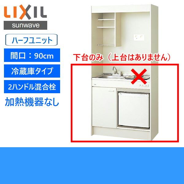 [DMK09HFWB1NN+JR-N40G]リクシル[LIXIL]ミニキッチン[冷蔵庫タイプ]ハーフユニット[90cm・コンロなし]【送料無料】