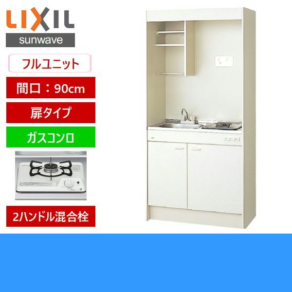[DMK09LEWB1D]リクシル[LIXIL]ミニキッチン[扉タイプ][90cm・ガスコンロ]【送料無料】