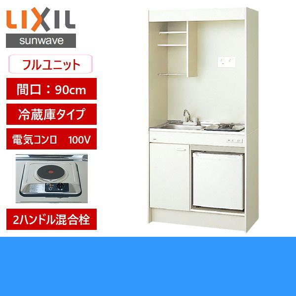 [DMK09LFWB1A100+JR-N40G]リクシル[LIXIL]ミニキッチン[冷蔵庫タイプ][90cm・電気コンロ100V]【送料無料】