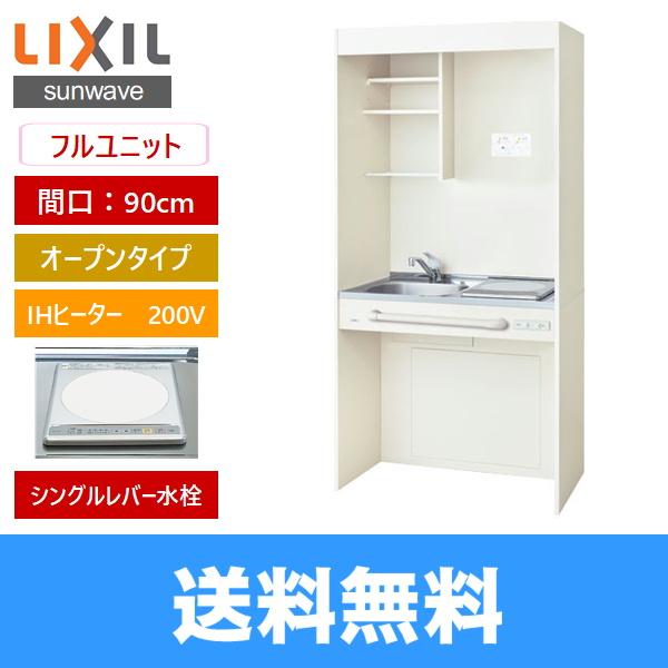 [DMK09LGWD1B200]リクシル[LIXIL]ミニキッチン[オープンタイプ][90cm・IHヒーター200V]【送料無料】