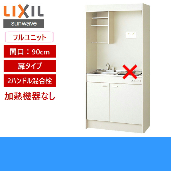 [DMK09PEWB1NN]リクシル[LIXIL]ミニキッチン[扉タイプ][90cm・コンロなし]【送料無料】