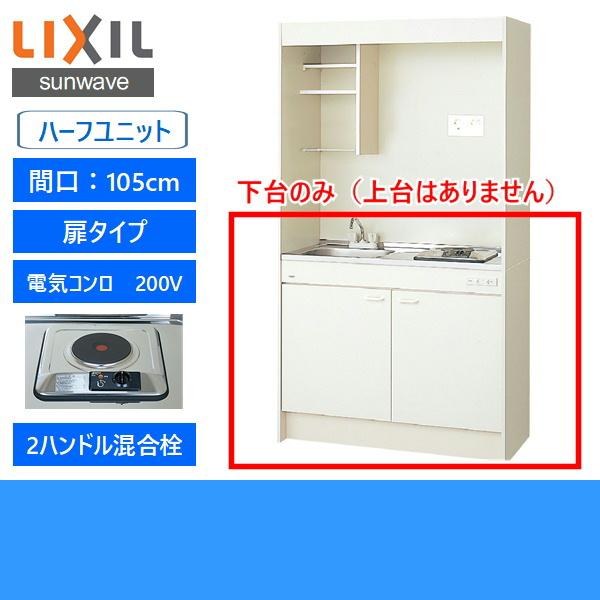 [DMK10HEWB1A200]リクシル[LIXIL]ミニキッチン[扉タイプ]ハーフユニット[105cm・電気コンロ200V]【送料無料】