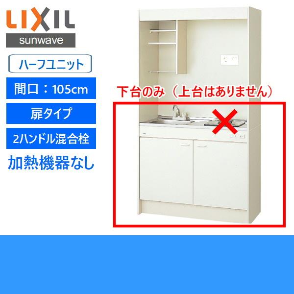 [DMK10HEWB1NN]リクシル[LIXIL]ミニキッチン[扉タイプ]ハーフユニット[105cm・コンロなし]【送料無料】