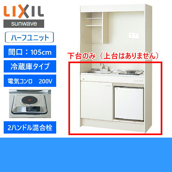 [DMK10HFWB1A200+JR-N40G]リクシル[LIXIL]ミニキッチン[冷蔵庫タイプ]ハーフユニット[105cm・電気コンロ200V]【送料無料】
